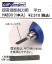 HAE03 超音波彫刻刀 USW-334ek用 平刀 エコーテック