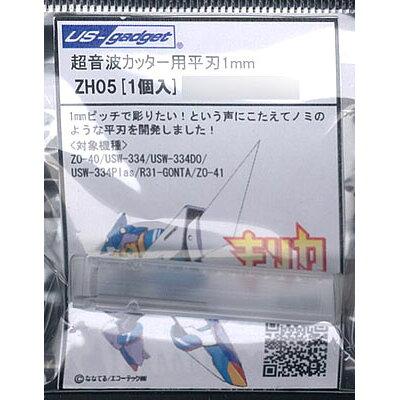 平刃 1mm ZO-41・40/USW-334対応 エコーテック ZO-40ヨウ ヒラバ ZH05