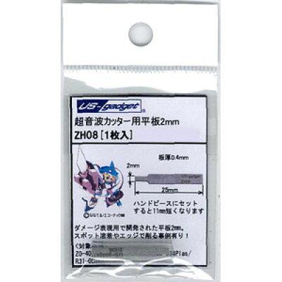 平板 2mm ZO-41・40/USW-334対応 エコーテック ZO-40ヨウ ヒライタ ZH08