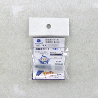 ZH-30 研磨砥石 黒 #600 エコーテック