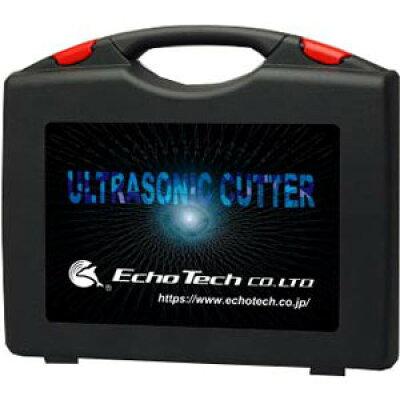 超音波カッター ZO80用キャリングケース ケースのみ エコーテック