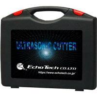 超音波カッター ZO40&ZO41用キャリングケース ケースのみ エコーテック