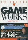 鈴木 祐 GAMEWORKS Vol.1