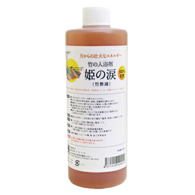 姫の涙 竹酢液 400ml