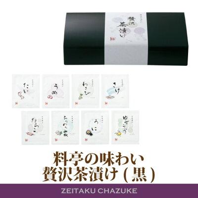 料亭の味わい贅沢茶漬け GM201 黒