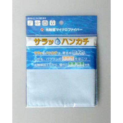 光触媒サラッとドライハンカチサイズ サラッとハンカチ ブルー