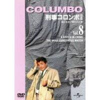刑事コロンボ 完全版 Vol.8/DVD/UNSD-39022