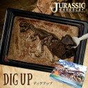 恐竜発掘チョコレート ディグアップ