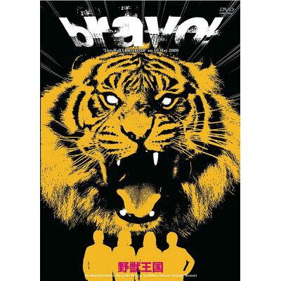 BRAVO!/DVD/VGVJFZ-0004