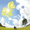 心の花/CD/VGDOPL-0013
