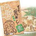 吉野鶏めしの素 2合用 5袋