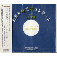 CD CD ただたけだけコンサート 1 in京都 なにわコラリアーズ CDタダタケダケコンサート1インキョウトナニワコラリアーズ