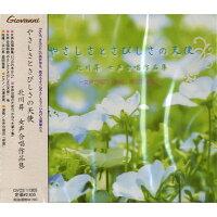 北川昇 / やさしさとさびしさの天使 女声合唱作品集: 北川昇 / 森岡美香 / 女声合唱団 歌姫