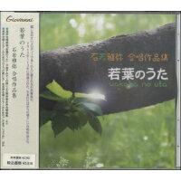 石若雅弥 / 若葉のうた-合唱作品集