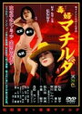 毒婦マチルダ/DVD/CR-0001
