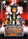近未来蟹工船 レプリカント・ジョー/DVD/CR-0003