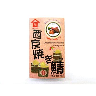 高木商店 西京焼き鯖 100g