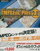 TMPGEnc Plus 2.5