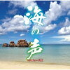 海の声/CDシングル(12cm)/TUNE-17