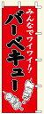 ササガワ 40-2311 旗 1017007 バーベキュー 402311