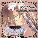 """プリンセスナイトメア キャラソン7 ヴァン・ヘルシング""""アレストゲーム"""" CD"""