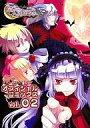 その他コミック 2)プリンセスナイトメア オフィシャルコミックス / アンソロジー