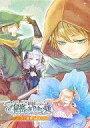 絶対迷宮 秘密のおやゆび姫 ラフ画集vol.3 書籍 花梨エンターテイメント