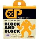ピルボックス ブロック&ブロック 1P 1.5g