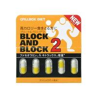 ピルボックス ブロック&ブロック2 5カプセル 2.1g
