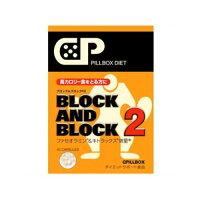 ピルボックスダイエット ブロック&ブロック2 40カプセル