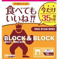ピルボックスジャパン ブロック&ブロックファイブスタースペック 19包