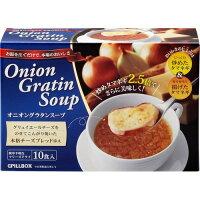 ピルボックス オニオングラタンスープ(10食)