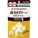 ピルボックス ブロック&ブロック トリプル3(60粒)