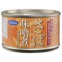 国産さば使用 さば缶 味噌煮(150g)