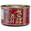 国産さば使用 さば缶 煮付(150g)