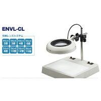 ライトボックス照明拡大鏡 インバータータイプ、調光機能付き ENV-CL 8倍 オーツカ光学
