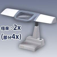 照明拡大鏡 O-Light オーライト 2型