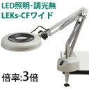 オーツカ光学 LED照明拡大鏡 LEKs-CF ワイドx3