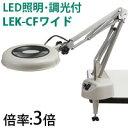 オーツカ光学 LED照明拡大鏡 LEK-CF ワイドx3