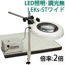 LED照明拡大鏡 クランプスタンド取付式 調光無 LEKsシリーズ LEKs-STワイド型 2倍 LEKs-STWIDE×2 オーツカ光学