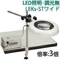 LED照明拡大鏡 クランプスタンド取付式 調光無 LEKsシリーズ LEKs-STワイド型 3倍 LEKs-STWIDE×3 オーツカ光学