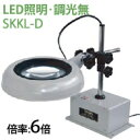 LED照明拡大鏡 ボックススタンド固定取付 調光無 SKKLシリーズ SKKL-D型 6倍 SKKL-D×6 オーツカ光学