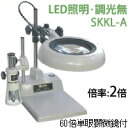 LED照明拡大鏡 テーブルスタンド式(60×単眼顕微鏡付) 調光無 SKKLシリーズ SKKL-A型 2倍 SKKL-A×60×2 オーツカ光学