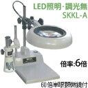 LED照明拡大鏡 テーブルスタンド式(60×単眼顕微鏡付) 調光無 SKKLシリーズ SKKL-A型 6倍 SKKL-A×60×6 オーツカ光学