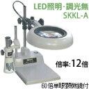 LED照明拡大鏡 テーブルスタンド式(60×単眼顕微鏡付) 調光無 SKKLシリーズ SKKL-A型 12倍 SKKL-A×60×12 オーツカ光学