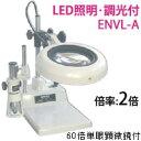 LED照明拡大鏡 テーブルスタンド式(60×単眼顕微鏡付) 明るさ調節機能付 ENVLシリーズ ENVL-A型 2倍 ENVL-A×60×2 オーツカ光学