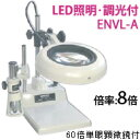 LED照明拡大鏡 テーブルスタンド式(60×単眼顕微鏡付) 明るさ調節機能付 ENVLシリーズ ENVL-A型 8倍 ENVL-A×60×8 オーツカ光学