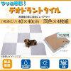 ペット用品 ディスメル デオドラントタイル 40×40cm 同色4枚組