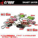 クロップス SMART SAVER S CP-SSV-S RE