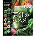 健翔 青汁のススメ 国産野菜12種類使用 3gX20